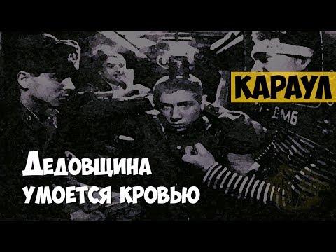 """Художественный фильм """"Караул"""""""