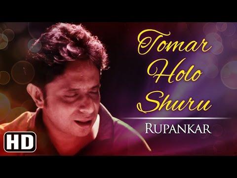 Tomar Holo Shuru (Rabindra Sangeet) - Rupankar for Sagarika Music