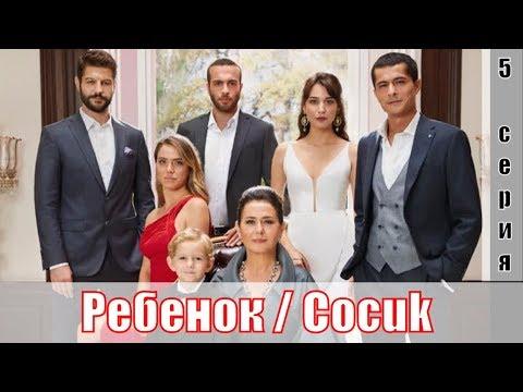 Ребенок / Cocuk - 5 серия [на русском] | [Трейлер 2] | [сюжет, анонс]