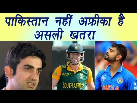 Champions Trophy 2017: India's real test against South Africa: Gautam Gambhir | वनइंडिया हिंदी