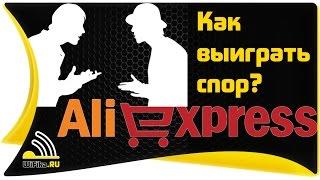 видео Как открыть спор на алиэкспресс из-за низкого качества товара