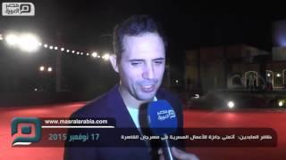 مصر العربية   ظافر العابدين:  أتمنى جائزة للأعمال المصرية فى مهرجان القاهرة