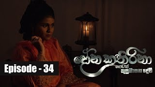 Dona Katharina | Episode 34 09th August 2018 Thumbnail