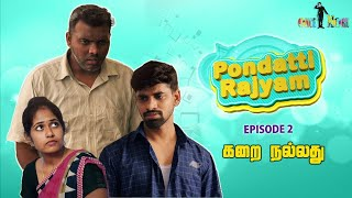 Pondatti Rajyam | Ep 2 | கறை நல்லது | Dad's Little Princess | Once More