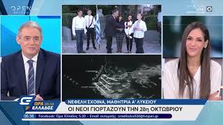 Οι νέοι γιορτάζουν την 28η Οκτωβρίου - Ώρα Ελλάδος 05:30 28/10/2019 | OPEN TV