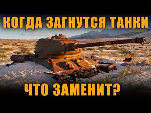 Черный рынок world of tanks