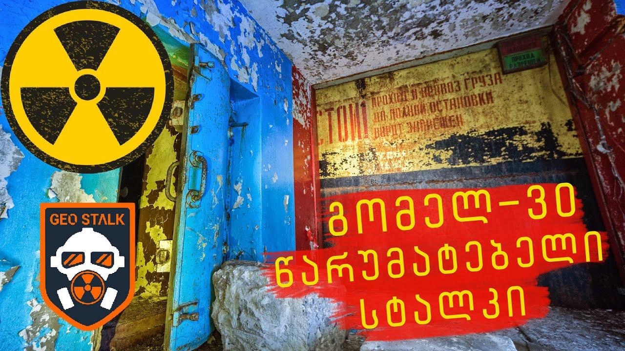 წარუმატებელი სტალკი | ბირთული ნაკეთობების საცავი ბელარუსში გომელ 30 Ver. 2