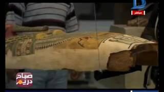 صباح دريم | مؤتمر صحفي عالمي بالمتحف المصري والسفارة الأمريكية لإعادة ترميم وصيانة الآثار بالمتحف