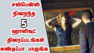 15 Horror & Thriller Hollywood  Movies With Plot Twists You Did Not Expect | in Tamil | Cine Air