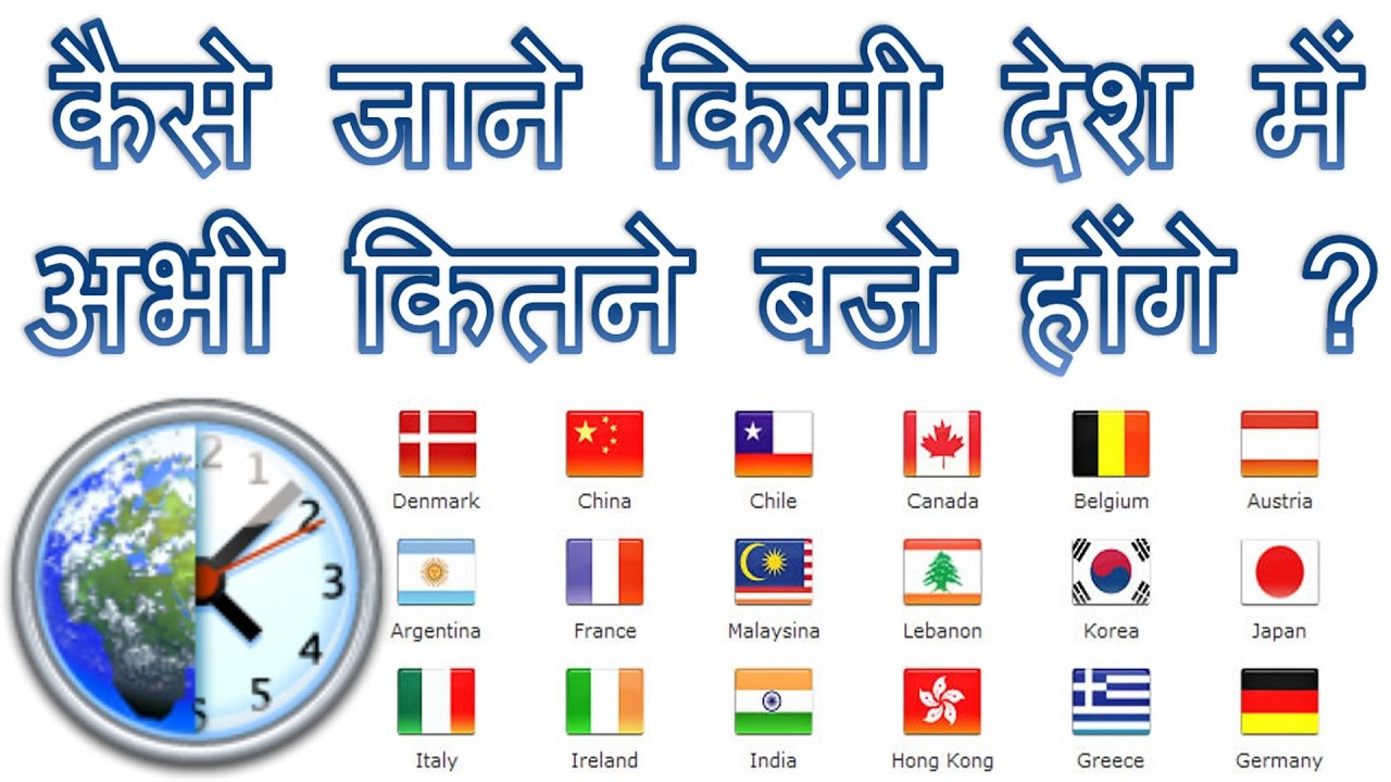 How To Know Time Of Any Country From Anywhere Kaise Jane Kisi Desh Me Abhi Kitne Baje Hai
