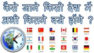 How to know time of any country from anywhere | Kaise jane kisi desh me abhi kitne baje hai