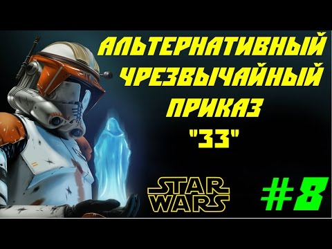 "Звездные Войны теории | Приказ ""33"" | Star Wars Theory"