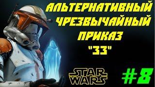 Звездные Войны теории   Приказ