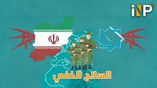 تعرف على أسلحة إيران الخفية