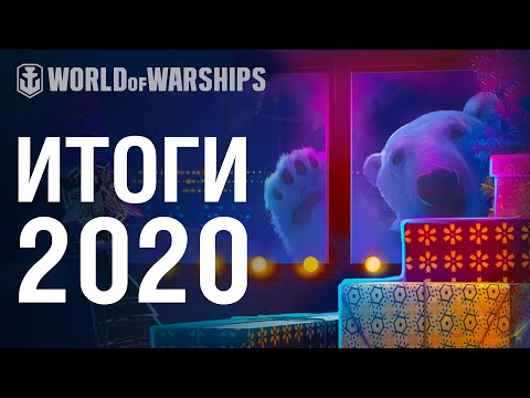 Итоги 2020 в World of Warships.