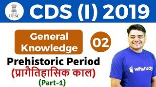 4:00 PM - UPSC CDS (I) 2019 | GK by Sandeep Sir | Prehistoric Period (Part-1)