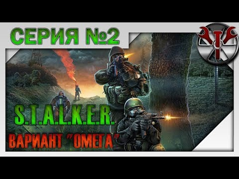 S.T.A.L.K.E.R. - Вариант Омега 4.2.3 ч.2 Водохранилище и окрестности Юпитера!