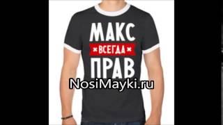 прикольные футболки в москве(, 2017-01-07T17:51:56.000Z)