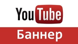 Баннер канала Youtube - Готовый баннер, просто вставтье свою инфу!