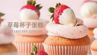 草莓白巧克力杯子蛋糕 Strawberry White Chocolate Cupcake