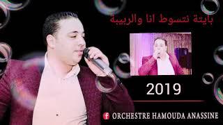 Hamouda Anassine2019: t3ali 7daya_ تعالي حدايا