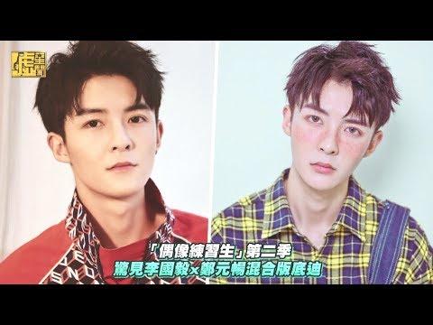 「偶像練習生」第二季 驚見李國毅x鄭元暢混合版底迪