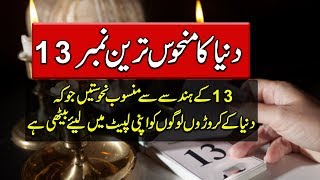 Reality About Unlucky NO 13 In Urdu - Real Stories in Urdu - Purisrar Dunya Documentaries