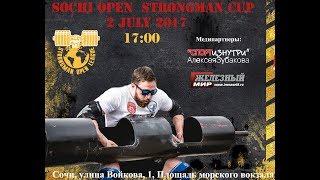 Soсhi Open Strongman CUP 2017. Анонс