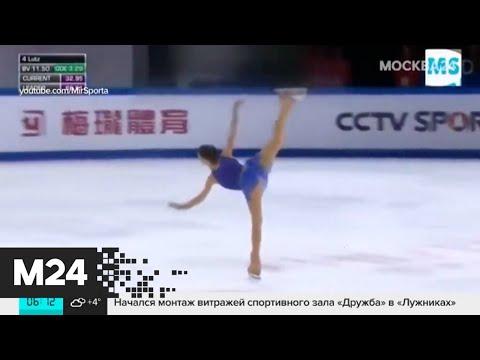 Фигуристка Щербакова выиграла этап Гран-при в Китае - Москва 24