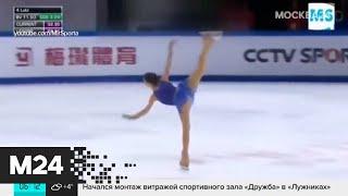 Фигуристка Щербакова выиграла этап Гран при в Китае Москва 24
