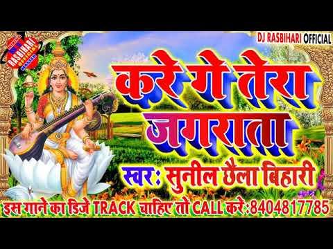 saraswati-puja-ka-dj-gana-2021✓dj-saraswati-puja-song✓✓saraswati-puja-dj-song-2021#सरस्वती-पूजा-डीजे