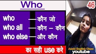 lean to who all word | who else| who all | who in english class to hindi