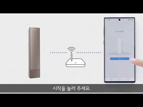 [삼성전자 스마트싱스 앱] 스텐드형 에어컨 SmartThings 연결 방법을 알고 싶어요.