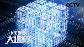 《中国经济大讲堂》 20190627 量子技术将如何彻底重构经济生活?| CCTV财经