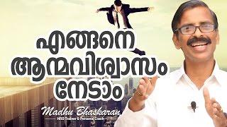 Malayalam Motivation- How to develop confidence? Madhu Bhaskaran thumbnail