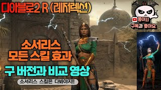 디아블로2 / R(레저렉션) 소서리스 스킬 효과!! 구…