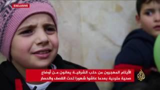 الأيتام المهجرون من حلب يعانون أوضاعا صحية متردية