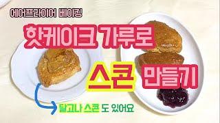 [노오븐, 에어프라이어 베이킹] 핫케이크 가루로 스콘 …