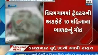 10-month-old child dies due to tractor detour in Viramgam ॥ Sandesh News TV