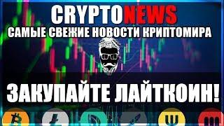 CryptoNews • Сбербанк майнит Криптовалюты • Взлом Китайского банка