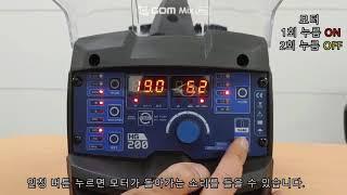 [현대종합금속] 논가스 HG200  3in1 CO2, …