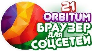 Orbitum 21 - ОБЗОР БРАУЗЕРА для социальных сетей