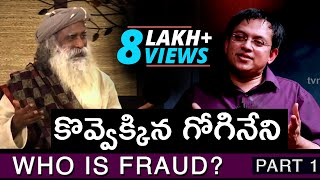 Sadhguru's Science & Gogineni's CONCOCTED FACTS | Water has Memory - Part 1