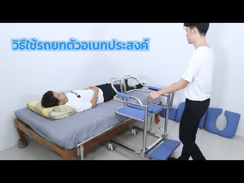 รถยกตัวผู้ป่วย แบบหมุนปรับระดับ081-113-3731
