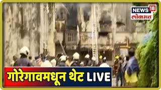 Breaking News: मुंबईत गोरेगावमध्ये केमिकलच्या गोडाऊनला आग | 24 August 2019