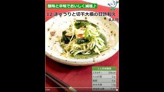 12.きゅうりと切干大根の甘酢和え
