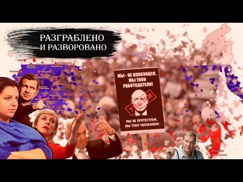 Депутаты Госдумы: НАРОД ГОТОВ ВЗЯТЬСЯ ЗА ВИЛЫ! Воруем в кризис. Коллекторам разрешат беспредел?