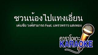 ชวนน้องไปแทงเอี่ยน - เด่นชัย วงศ์สามารถ Feat.แพรวพราว แสงทอง [KARAOKE Version] เสียงมาสเตอร์