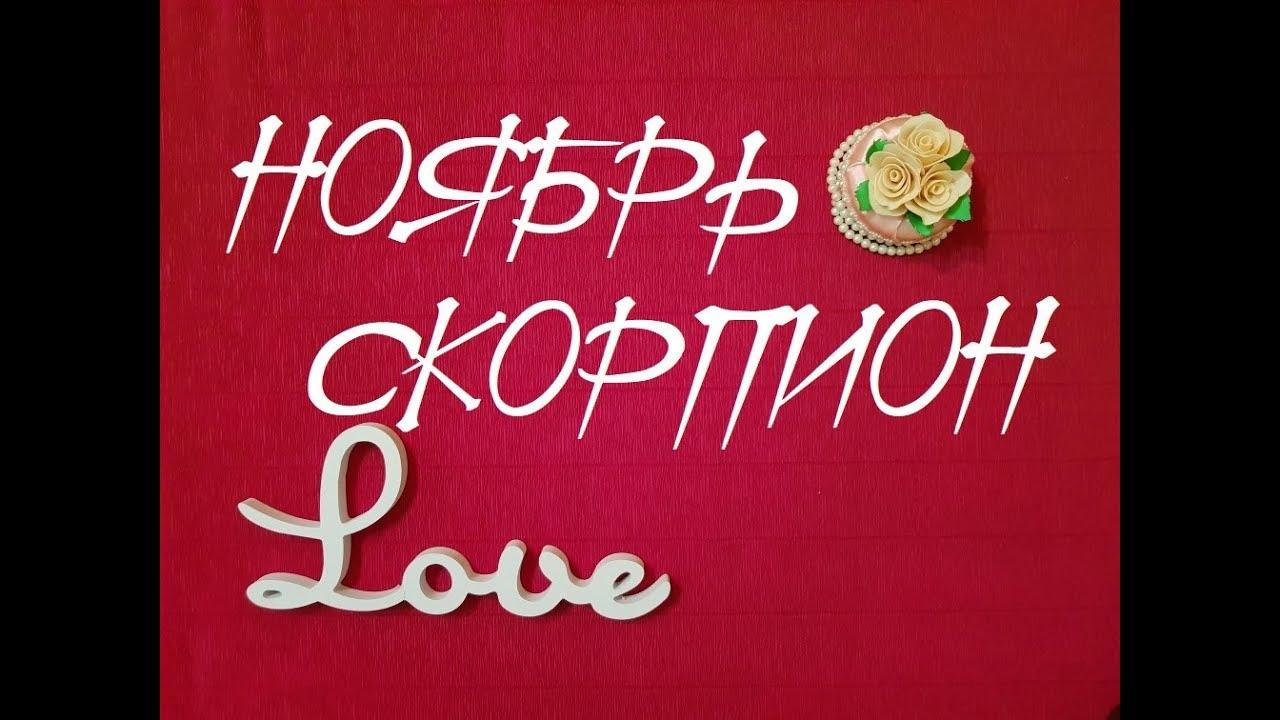 Скорпион. Любовный таро прогноз на НОЯБРЬ 2018 г Онлайн гадание на любовь.