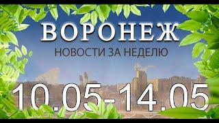 Новости Воронежа (10 мая - 14 мая)